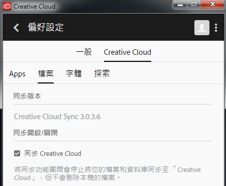 啟用 Creative Cloud 同步