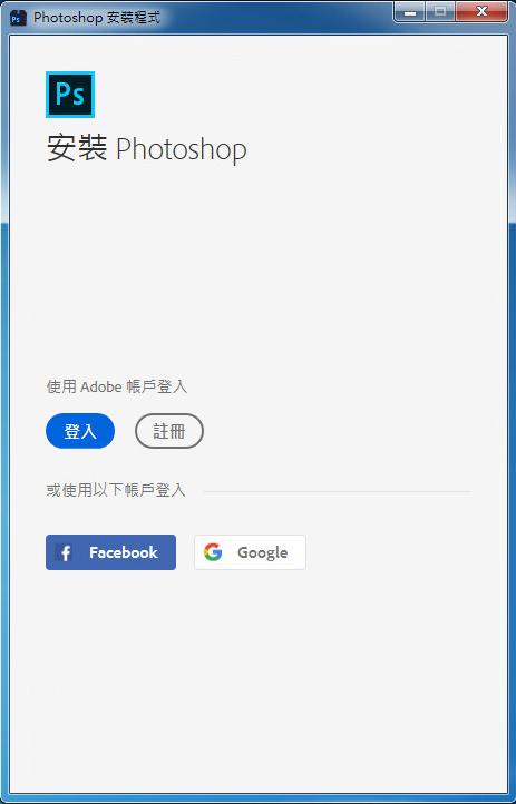 登入 Adobe ID