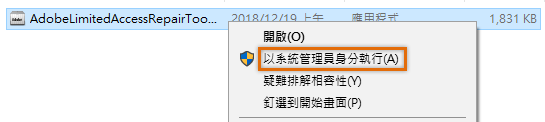 以管理員身分執行 Limited Access Repair Tool