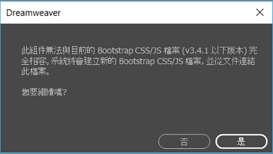 Bootstrap 3.4.1 確認對話方塊