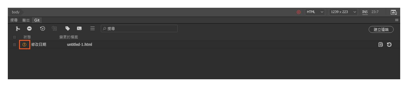 表示 Git 發生合併衝突的圖示