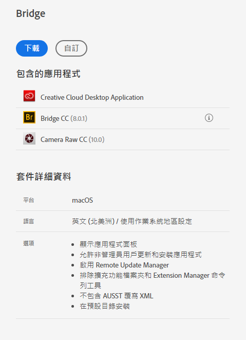 adobe remote update manager