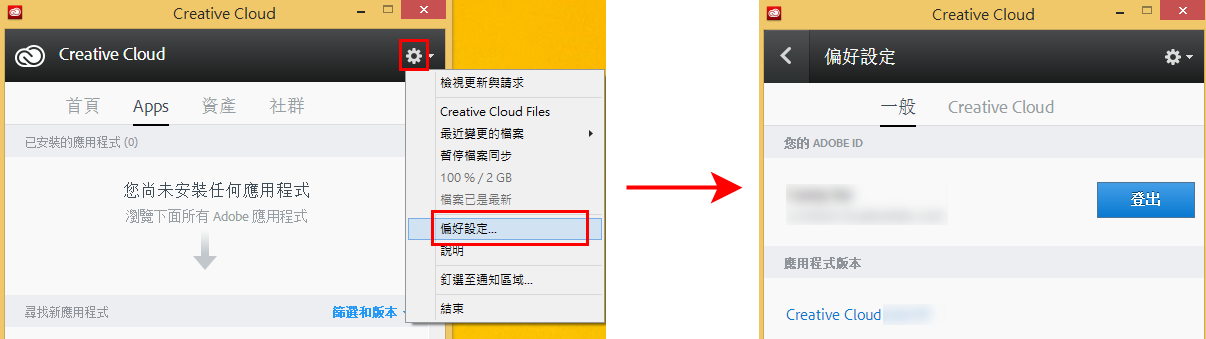 登出 Creative Cloud 應用程式