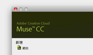 [转载] Adobe Muse 说明 /  建立您的第一个网站 | Katie's Cafe